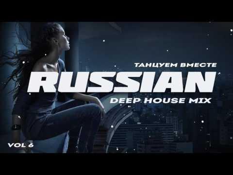 Russian Deep House 2018   Русская Электронная Музыка Vol.6