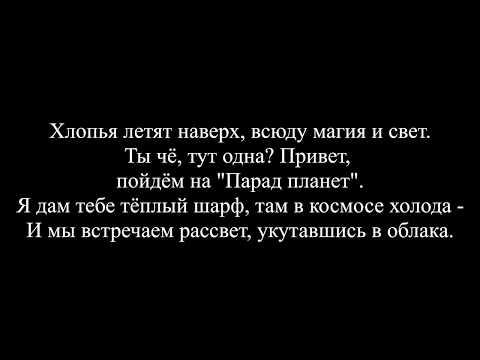 Feduk - Хлопья летят наверх (Текст песни / слова / Lyrics)