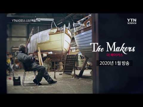 YTN 사이언스 신년특집기획 더 메이커스(The Makers)