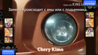 Chery Kimo. Замена ламп в противотуманках