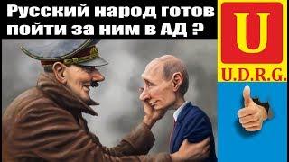 Русский народ готов пойти за ним в АД?