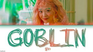 SULLI (설리)   '고블린 (Goblin)' LYRICS [HAN|ROM|ENG COLOR CODED] 가사