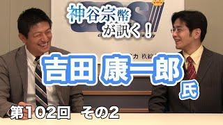 第102回① 吉田康一郎氏:日本人がいなくなる?少子化問題の深刻さ