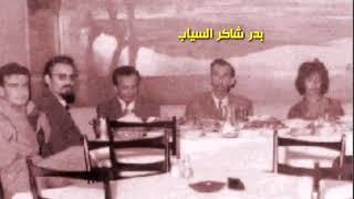 تحميل اغاني حوار نادر بدر شاكر السياب متحدثاً عن الشعر الحديث MP3