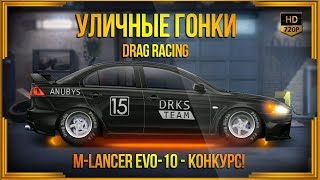 Drag Racing: Уличные гонки   M-Lancer Evo-10   Конкурс!