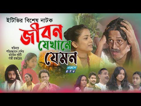 Jibon Jekhane Jemon | জীবন যেখানে যেমন | Bangla Natok | Shahiduzzaman | Sweety | Rakayet | ETV Drama
