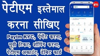 How to Use Paytm in Hindi Step By Step 2019 - पेटीएम एप्प का उपयोग कैसे करें? | Paytm KYC kaise kare - Download this Video in MP3, M4A, WEBM, MP4, 3GP