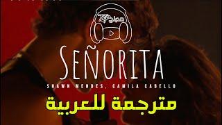 Shawn Mendes, Camila Cabello   Señorita مترجمة عربي