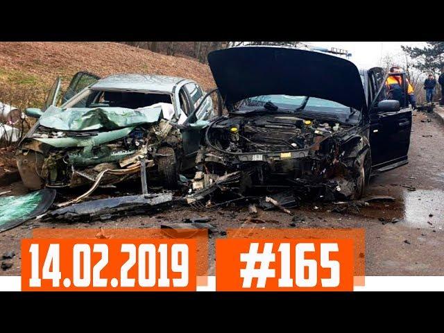 Подборка ДТП снятых на автомобильный видеорегистратор #165 Февраль 14.02.2019