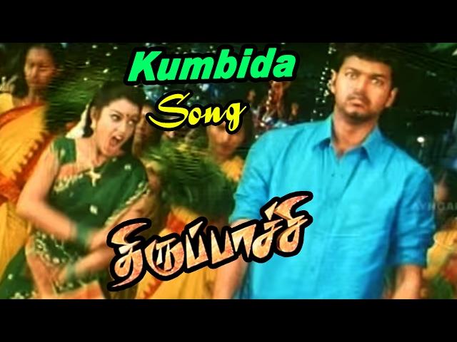 Thirupachi movie theme music free download / Udhao movie