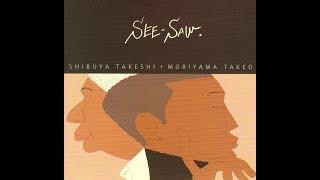 渋谷毅 Takeshi Shibuya & 森山威男 Takeo Moriyama - Hush-A-Bye