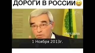Как строят дороги в РОССИИ)ТОП САМОЕ популярное видео на YouTube