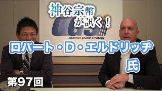 第96回③ 田中健之氏:われわれ個人が出来る外交