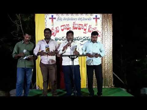 church of Christ Telugu Song ( రాజాధి రాజా రావే రాజ్యమేలే రాజు యేసు రావే )