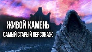Skyrim САМЫЙ СТАРЫЙ ЧЕЛОВЕК-КАМЕНЬ И СЕКРЕТ ПЯТИ КАМНЕЙ