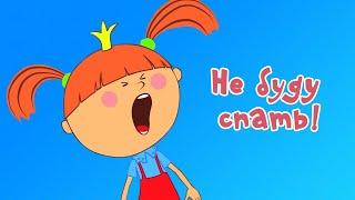Развивающие мультики и песни для детей - Жила-была Царевна - Не буду спать + Хочу подарков!