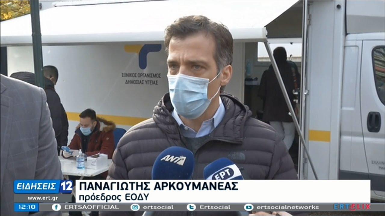 Αρκουμανέας: Πιθανόν  τετραψήφιος ο αριθμός των κρουσμάτων ΕΡΤ 02/02/2021