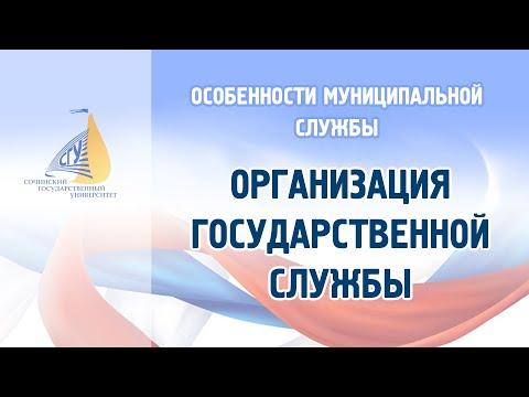 Организация государственной службы — Лекция «Особенности муниципальной службы»