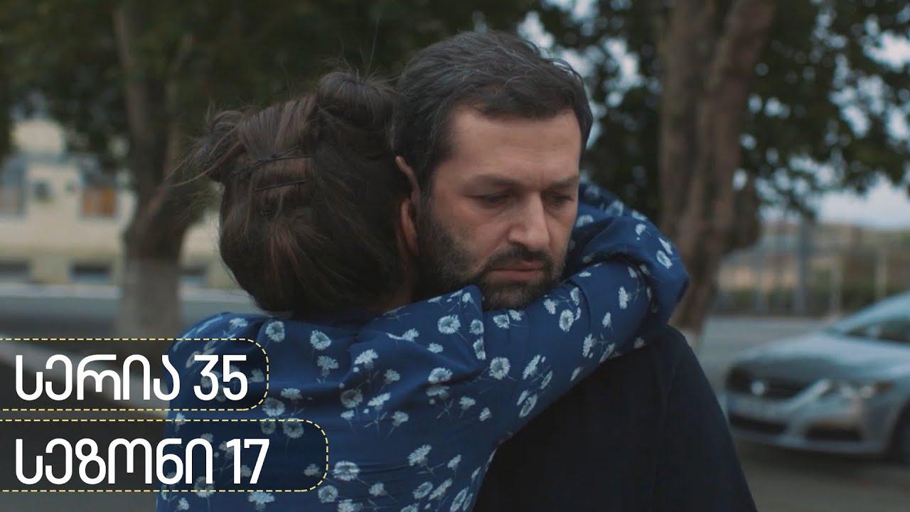 Chemi Colis Daqalebi - serie 35 season 17
