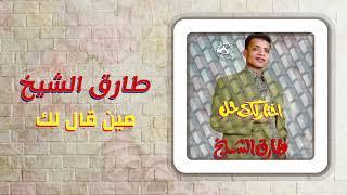 تحميل اغاني طارق الشيخ - مين قال لك | Tarek El Sheikh - Men Alak MP3