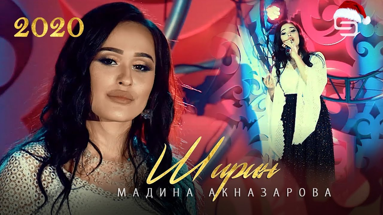 Мадина Акназарова - Ширин
