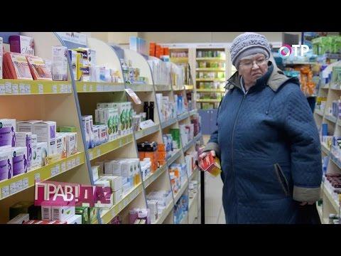 ПРАВ!ДА?  на ОТР. Популярные лекарства: эффективное средство или обман потребителя? (28.03.2017)