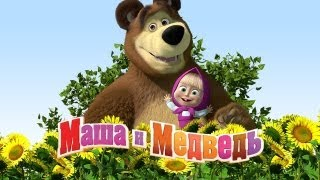 Маша и Медведь ТВ - Подписывайся на канал