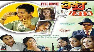 Box No 1313   Bengali Full Movie   বক্স নম্বর 1313   Parambrata   Paoli Dam   Music By Chandrabindoo