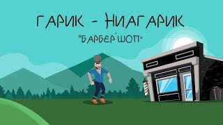 Гарик-Ниагарик - Барбершоп