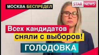 Москва! Беспредел! Кандидатов от оппозиции всех сняли с выборов! Голодовка! Новости Россия 2019