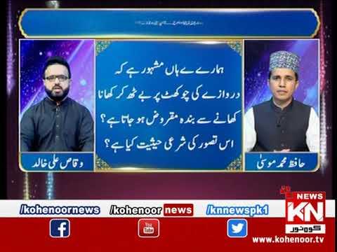 Rah-e-Falah 19 July 2019 | Kohenoor News Pakistan