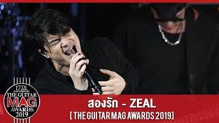 สองรัก – ZEAL [The Guitar Mag Awards 2019]