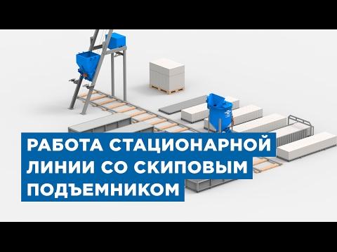Станок для производства газоблоков со скиповым подъемником от компании «АлтайСтройМаш»