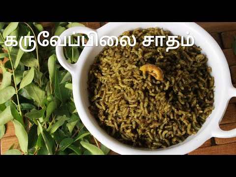 கருவேப்பிலை சாதம் - Curry Leaves Rice - Lunch Box Recipes In Tamil - Variety Rice Recipes In Tamil