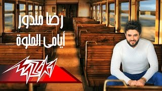 Ayami El Helwa - Reda Mandor ايامي الحلوه - رضا مندور
