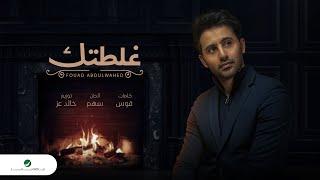Fouad Abdulwahed … Ghaltetek - 2020 | فـؤاد عبدالواحد … غلطتك - بالكلمات تحميل MP3