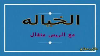 اغاني حصرية يا بنت بيقولك ابوكي.م حجازي تحميل MP3