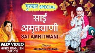 gratis download video - गुरुवार Special साईं अमृतवाणी Sai Amritwani I Hindi English Lyrics I ANURADHA PAUDWAL, Full HD Video