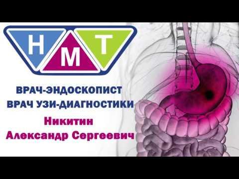 Врач Никитин Александр Сергеевич. Гастроскопия.