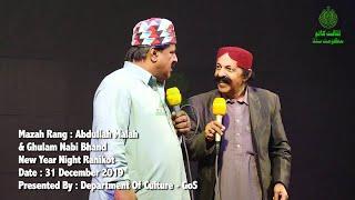 Comedian Abdullah Malah & Ghulam Nabi Bhand rock the crowd in Ranikot Fort New Year Night 2020 (P-2)
