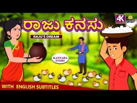 Kannada Moral Stories for Kids - ರಾಜು ಕನಸು | Raju's Dream | Kannada Fairy Tales | Koo Koo TV Kannada