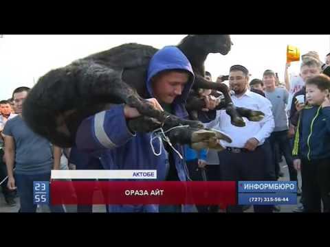 Казахстанцы сегодня отмечают Ораза айт