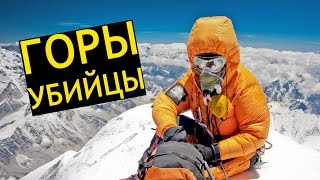 ГОРЫ-УБИЙЦЫ: 10 Самых Смертоносных Вершин В Мире! ИНТЕРЕСНОСТИ
