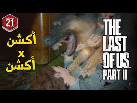 The Last of Us: Part II ???? أكشن بلا توقف