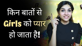 9 Things That Can MAKE A GIRL FALL IN LOVE WITH YOU | Mayuri Pandey