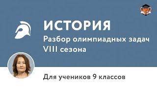 История | Подготовка к олимпиаде 2018 | Сезон VIII | 9 класс