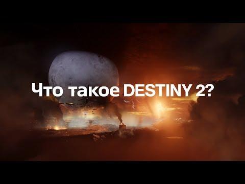 Destiny 2 – официальный ролик «Что такое Destiny 2?»[ RUS]