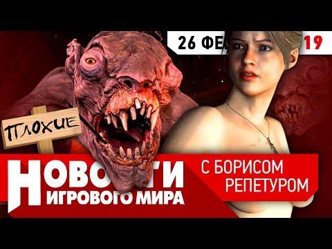 ПЛОХИЕ НОВОСТИ Metro Exodus, Resident Evil 2, Apex Legends, The Outer Worlds, игра за $100 тысяч