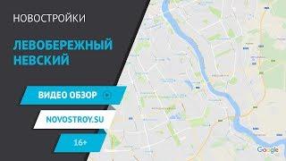Новостройки Невского района. Небоскребы, прозоны и разбитые дороги