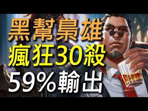 買了黑幫梟雄蘇玩第一場就30殺!59%輸出未免也太誇張了吧!第一個裝備出冷卻鞋真是太強啦!